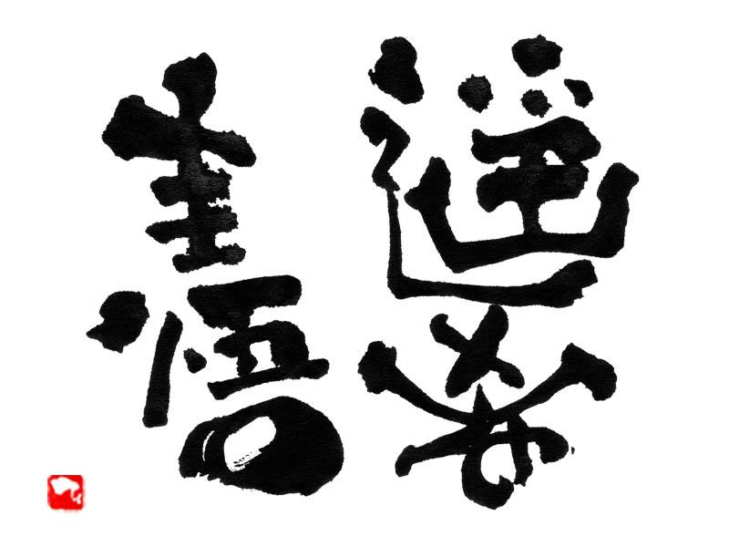 Yukari0120.jpg