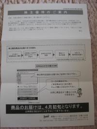 IMG_4490_convert_20130209105154.jpg