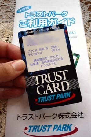 P1120406_20110904141213.jpg
