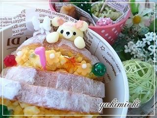 くまちゃんサンド♥アップ