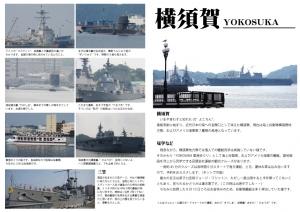 01_yokosuka.jpg