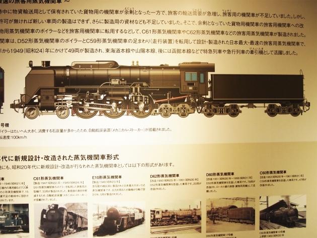 機関車16