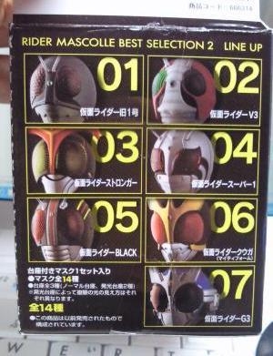 仮面ライダーマスコレベストコレクション2  ラインナップ1