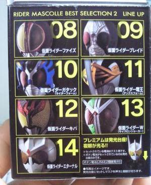 仮面ライダーマスコレベストコレクション2  ラインナップ2