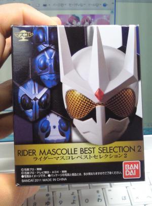 仮面ライダーマスコレベストコレクション2