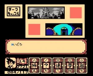ドラゴンボール 大魔王復活05