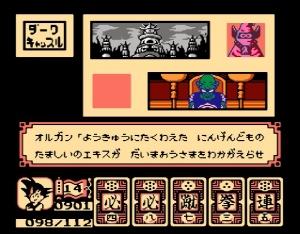 ドラゴンボール 大魔王復活10