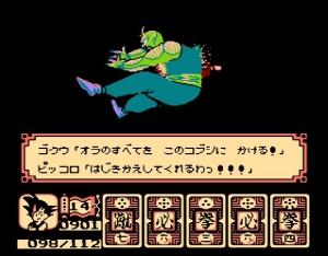 ドラゴンボール 大魔王復活15