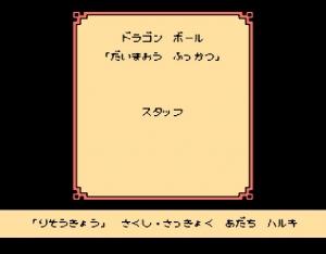ドラゴンボール 大魔王復活18