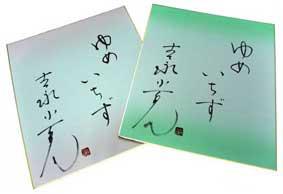 吉永小百合色紙