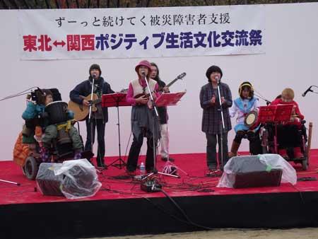 東北-関西 障害者支援 ポジティブ生活文化交流祭1