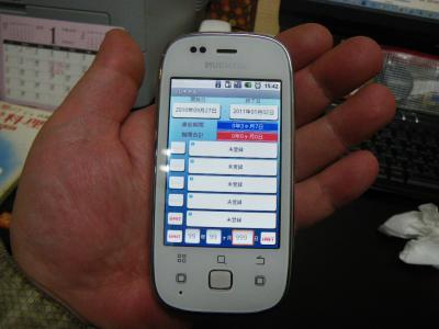 乗船履歴計算アプリ「リレキテル」