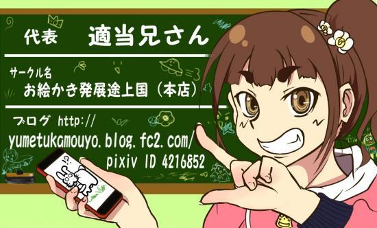 名刺_convert_20140116002120