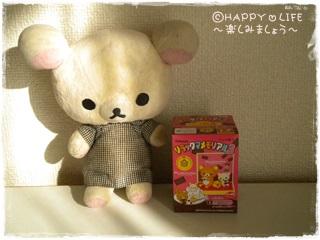 リラックマメモリアル3★チョコレート&コーヒー(10周年記念暴走★69★)-1