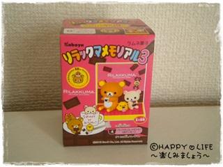 リラックマメモリアル3★チョコレート&コーヒー(10周年記念暴走★69★)-2