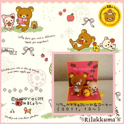 リラックマメモリアル3★チョコレート&コーヒー(10周年記念暴走★69★)-3