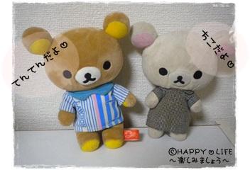 Lawson&リラックマ メリーゴーランドぬいぐるみ(10周年記念暴走★70★)-1