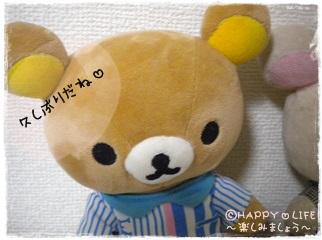 Lawson&リラックマ メリーゴーランドぬいぐるみ(10周年記念暴走★70★)-2