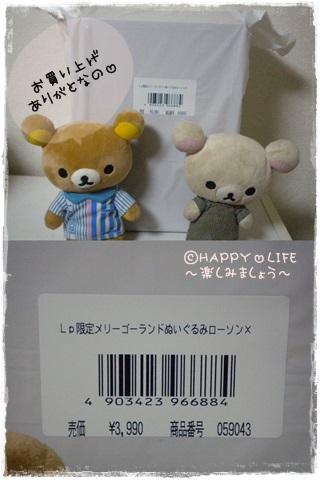 Lawson&リラックマ メリーゴーランドぬいぐるみ(10周年記念暴走★70★)-3