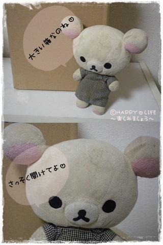 Lawson&リラックマ メリーゴーランドぬいぐるみ(10周年記念暴走★70★)-4