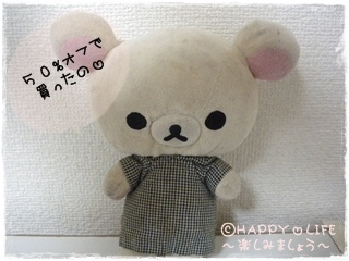 50%オフで買ったの~②(10周年記念暴走★73★)-1