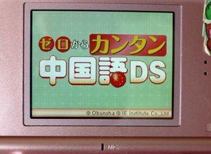 ゼロから簡単中国語DS