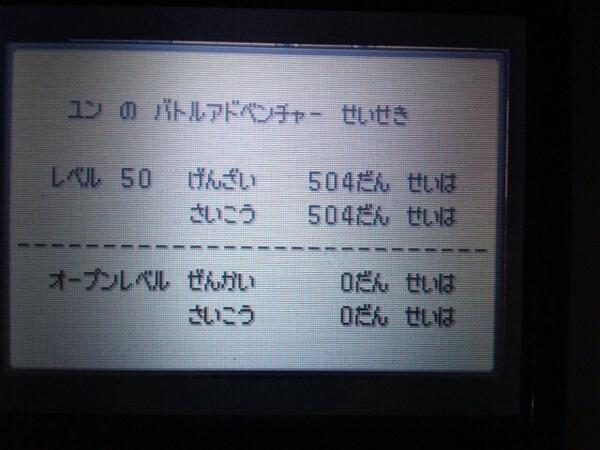 バトルピラミッド504段