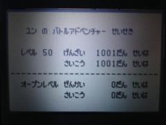 バトルピラミッド1001段