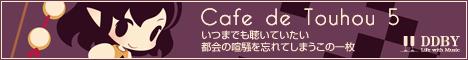 cafe5banner01.png