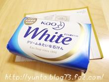 花王の浴用石鹸 花王ホワイト レギュラーサイズ
