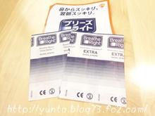 鼻孔拡張テープ ブリーズライト 無料試供品サンプル