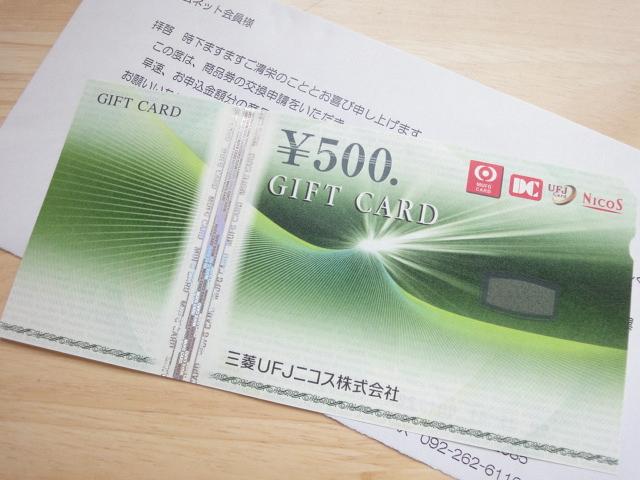 コムネット アンケート謝礼 商品券500円