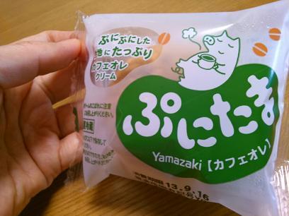 ぷにたま カフェオレ2