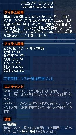 mabinogi_2014_11_24_001.jpg