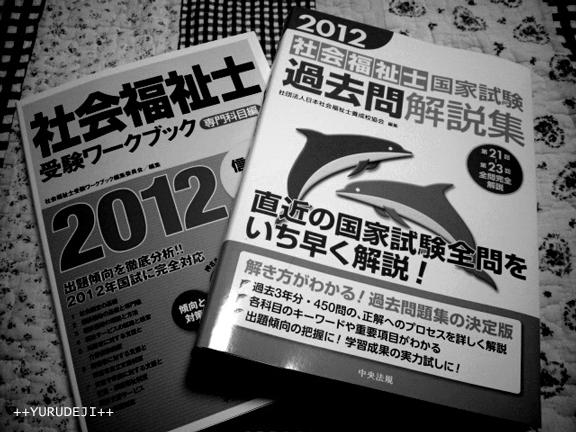 yurudeji_勉強