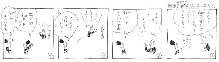 イチロー4000本安打!!