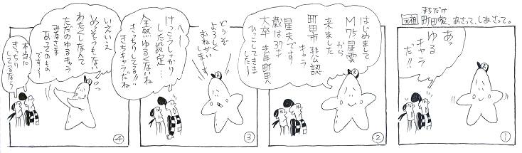 町田のゆるキャラ