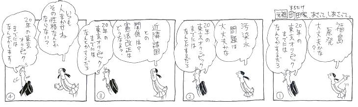 20年東京オリンピックまでには・・・