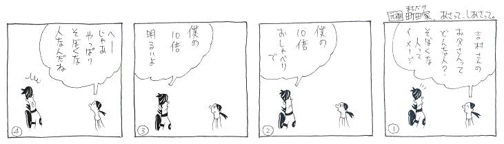 吉村さんのお父さんって・・・