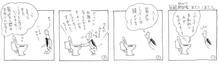 最近のトイレは・・・