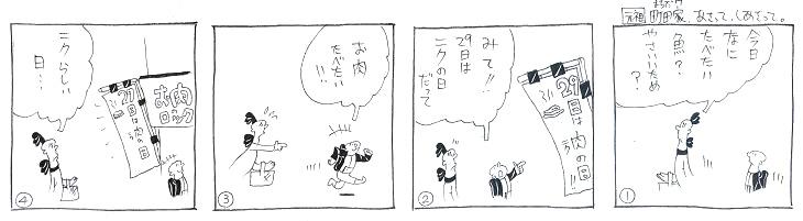 29日は肉の日!!