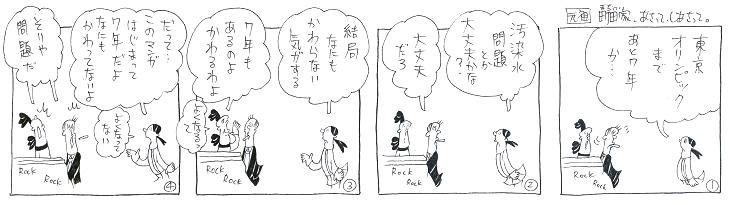 東京オリンピックまでには・・・