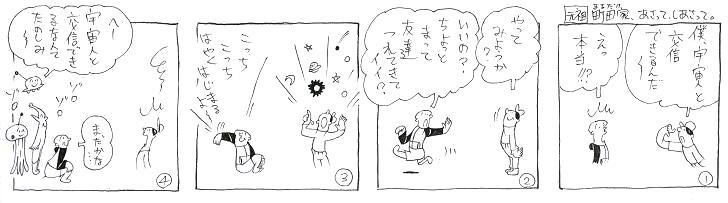 宇宙人と交信!!