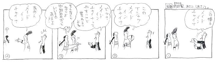 メイド・イン・チャイナ!