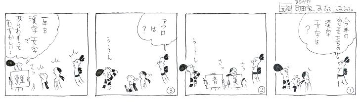 2013年今年の漢字一文字は??