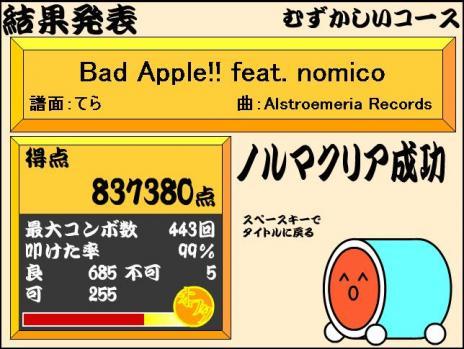 オワタツ Bad Apple