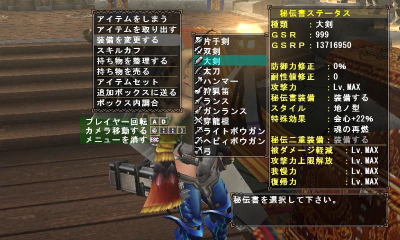 大剣MMmaxmhf 2014-10-20 06-01-50-620