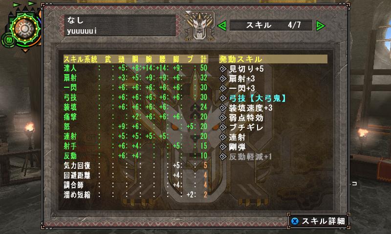 ぼっち弓2mhf 2014-10-25 06-09-49-454