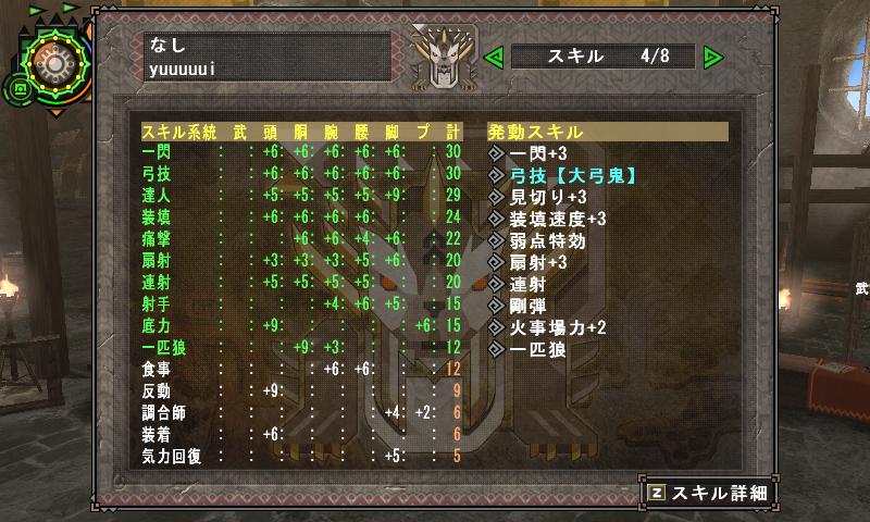完全ソロ弓2mhf 2014-10-25 06-12-14-319