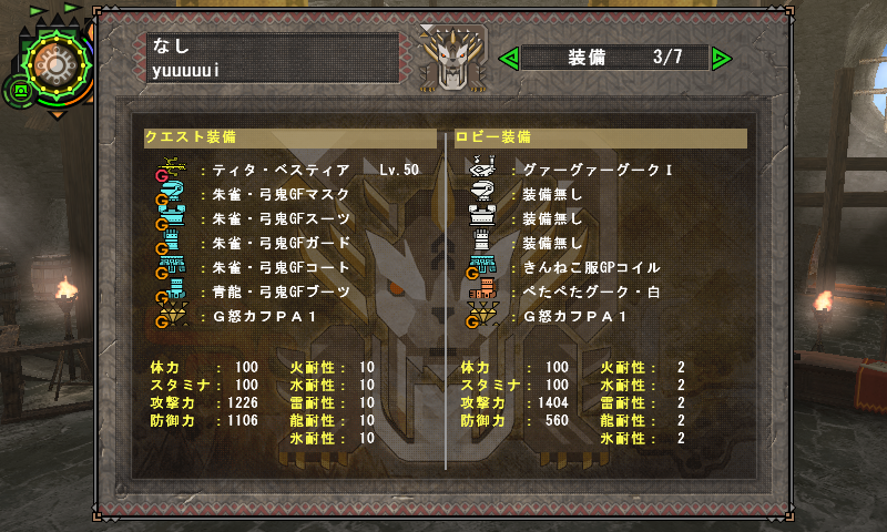 ぼっち弓装備1mhf 2014-10-25 06-09-42-754